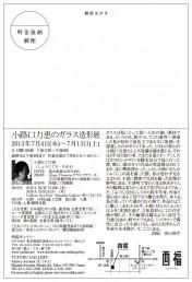 酉福ギャラリー個展案内 切手面