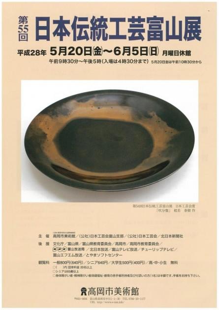 第55回日本伝統工芸富山展